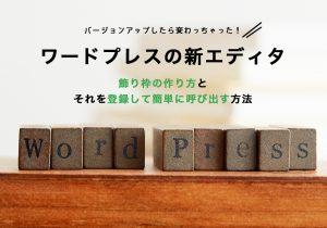 【新ブロックエディタ】ワードプレス 飾り枠の作り方と再利用ブロックとして登録して簡単に呼び出す方法
