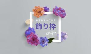 【HTML+CSS】おしゃれな飾り囲み枠(ボックス)デザイン! ブログやWordPressにコピペ:CSS使わずHTMLコ...