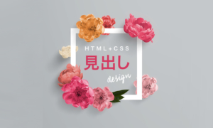 【HTML+CSS】おしゃれな見出し(タイトル)装飾デザイン! ブログやWordPressにコピペ:CSSを使わずHTML...