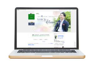 株式会社トップオブボイスカンパニー 江頭 幸宏 様:ブログカスタマイズ