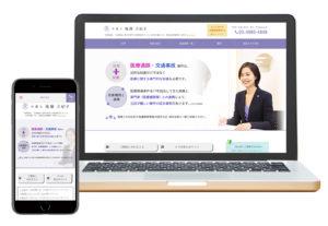 東池袋法律事務所 後藤 真紀子 様:ホームページ制作